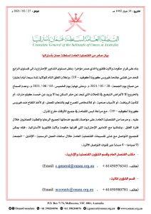 بيان صادر من القنصلية العامة لسلطنة عمان بأستراليا